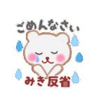 【みき】さんが使える☆名前スタンプ(個別スタンプ:10)