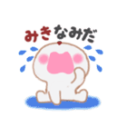 【みき】さんが使える☆名前スタンプ(個別スタンプ:16)