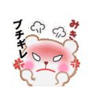 【みき】さんが使える☆名前スタンプ(個別スタンプ:17)