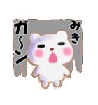 【みき】さんが使える☆名前スタンプ(個別スタンプ:24)