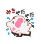 【みき】さんが使える☆名前スタンプ(個別スタンプ:30)