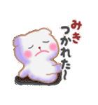 【みき】さんが使える☆名前スタンプ(個別スタンプ:31)