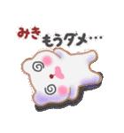 【みき】さんが使える☆名前スタンプ(個別スタンプ:32)