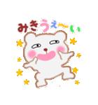 【みき】さんが使える☆名前スタンプ(個別スタンプ:33)