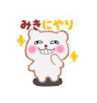 【みき】さんが使える☆名前スタンプ(個別スタンプ:34)