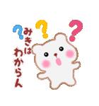 【みき】さんが使える☆名前スタンプ(個別スタンプ:37)