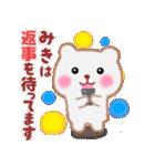 【みき】さんが使える☆名前スタンプ(個別スタンプ:38)