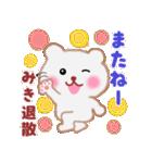 【みき】さんが使える☆名前スタンプ(個別スタンプ:40)