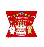 動く♪ 誕生日 & おめでとう& ありがとう③(個別スタンプ:01)