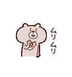 ツッキーはツキノワグマ(個別スタンプ:20)