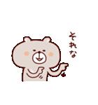 ツッキーはツキノワグマ(個別スタンプ:23)