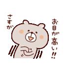 ツッキーはツキノワグマ(個別スタンプ:24)