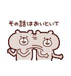 ツッキーはツキノワグマ(個別スタンプ:37)