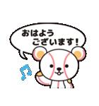 野球クマさん(個別スタンプ:01)