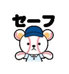 野球クマさん(個別スタンプ:19)