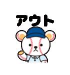 野球クマさん(個別スタンプ:20)