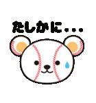 野球クマさん(個別スタンプ:24)