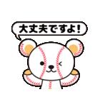 野球クマさん(個別スタンプ:35)