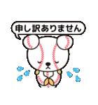 野球クマさん(個別スタンプ:36)