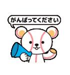 野球クマさん(個別スタンプ:40)
