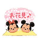 動く!ディズニー ツムツム(さくら)(個別スタンプ:22)