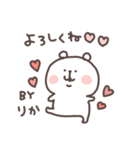 I am りか(個別スタンプ:03)