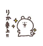 I am りか(個別スタンプ:04)