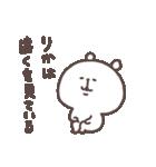 I am りか(個別スタンプ:06)