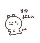 I am りか(個別スタンプ:13)