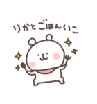 I am りか(個別スタンプ:14)