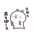 I am りか(個別スタンプ:16)