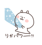 I am りか(個別スタンプ:18)