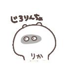 I am りか(個別スタンプ:20)