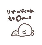 I am りか(個別スタンプ:21)
