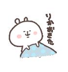 I am りか(個別スタンプ:26)