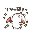 I am りか(個別スタンプ:27)