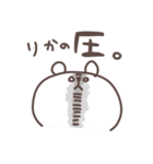 I am りか(個別スタンプ:34)