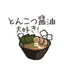 とんこつ醤油大好き(個別スタンプ:03)