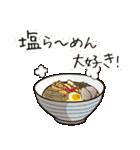 塩ラーメン大好き(個別スタンプ:05)