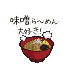 味噌らーめん大好き(個別スタンプ:06)