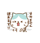 ▶︎可愛く動く!ゆるねこ その1【敬語】(個別スタンプ:08)