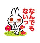 ウサギのツッコミ代行(個別スタンプ:7)