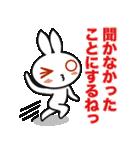 ウサギのツッコミ代行(個別スタンプ:11)