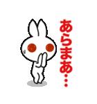 ウサギのツッコミ代行(個別スタンプ:12)