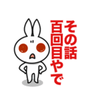 ウサギのツッコミ代行(個別スタンプ:15)