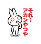 ウサギのツッコミ代行(個別スタンプ:16)