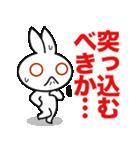 ウサギのツッコミ代行(個別スタンプ:19)