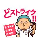 まるがり高校野球部2(個別スタンプ:04)