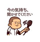 まるがり高校野球部2(個別スタンプ:29)