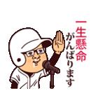 まるがり高校野球部2(個別スタンプ:35)